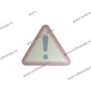 Наклейка треугольник Восклицательный знак внутренняя малая-430750