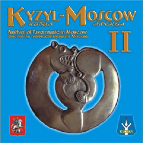 Кызыл-Москва II. Сборник Тувинского горлового пения-5100137