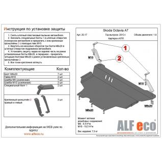 Защита Skoda Octavia A7 2013- all картера и КПП штамповка 20.17 ALFeco-9063273