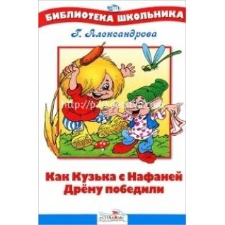 Библиотека школьника Как домовенок Кузька и Нафаня дрему победили-9285182
