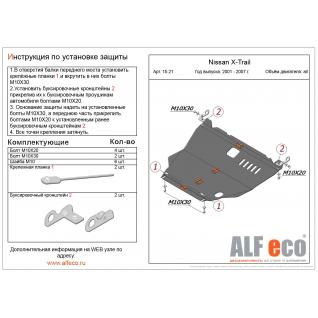 Защита Nissan X-Trail T30 2001-2007 all сталь 2мм картера и КПП 15.21 ALFeco-9063867