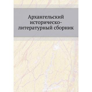 Архангельский историческо-литературный сборник-38737738