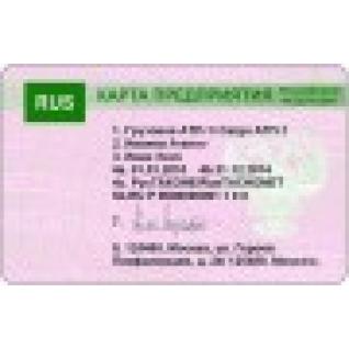 Карточка предприятия для тахографа ЕСТР-810832