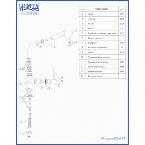 Смеситель WasserKRAFT Wern 4266 для кухни 9514-01 6075483 1