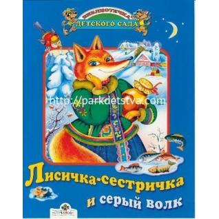 Лисичка-сестричка Стрекоза-9285237