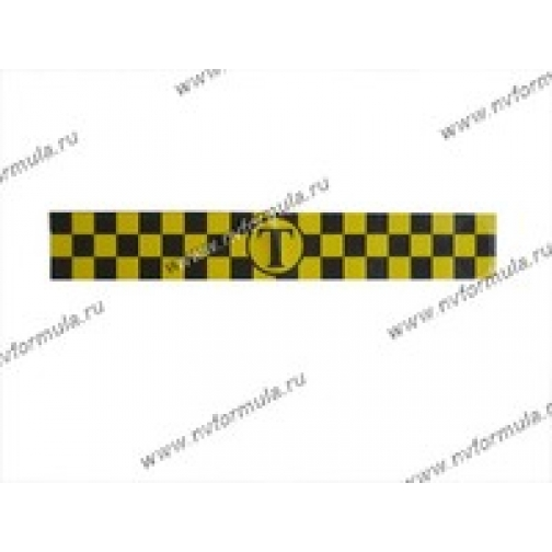 Молдинги кузова Такси на магните 7,5х50см 2 полосы-432342