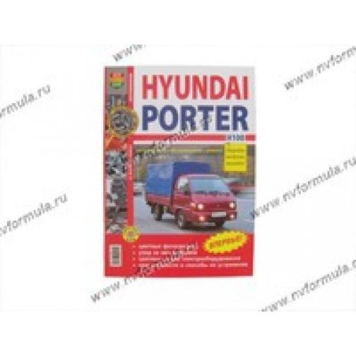 Книга Hyundai Porter H100 c 05г руководство по ремонту цв фото Мир Автокниг-437120
