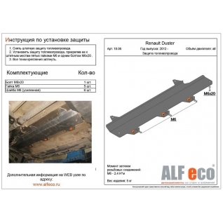 Защита Renault Duster 2012- all сталь 2мм топливопровода 18.06 ALFeco-9063097
