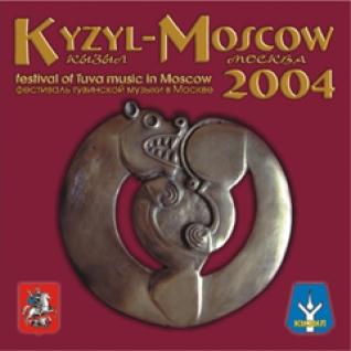 Фестиваль Кызыл-Москва I. Сборник.-5099847
