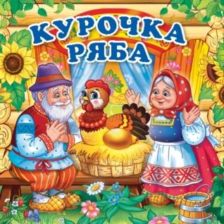 """Книга-раскладушка для ванны """"Курочка Ряба"""" Умка-37747186"""