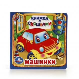"""Книга с окошками """"Машинки"""" Умка-37747182"""