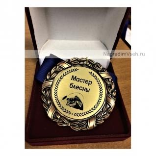 Медаль рыбаку Мастер блесны