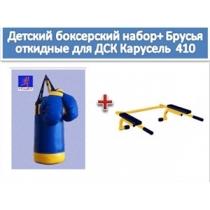 Набор для ДСК №2 (Детский боксерский набор, брусья откидные для ДСК (410мм))