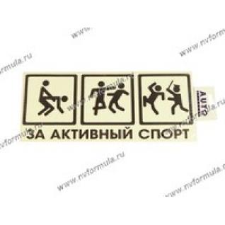 Наклейка За активный спорт черная 12х29-432638