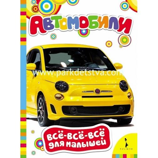 Книга Всё-всё-всё для малышей Автомобили-6831684