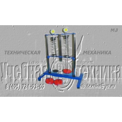 Установка «Испытание витых цилиндрических пружин сжатия» М3-95807