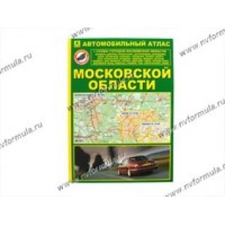 Книга Атлас Московская обл 72стр-437149