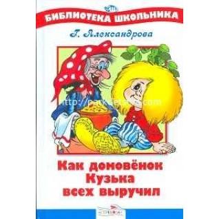 Библиотека школьника Как домовенок Кузька всех выручил-9285181