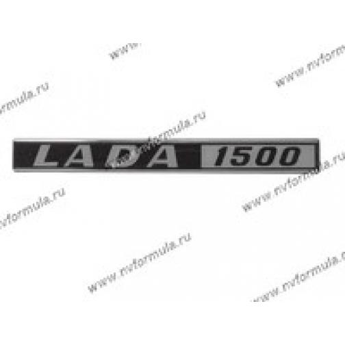 Эмблема задняя LADA 1500 покрытие никель-432416