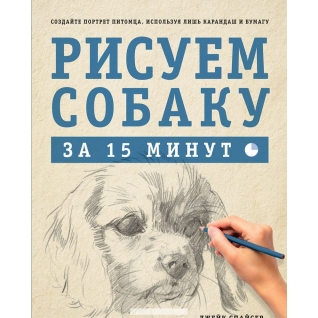 "Джейк Спайсер ""Рисуем собаку за 15 минут, 978-5-386-07607-8""-4191217"