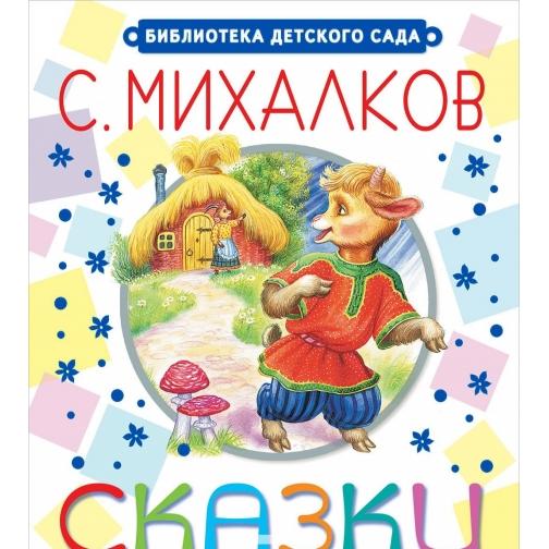 "Александр Пушкин ""Михалков. Сказки, 978-5-17-086017-3, 978-5-17-086553-6, 978-5-699-74925-6""-4163166"
