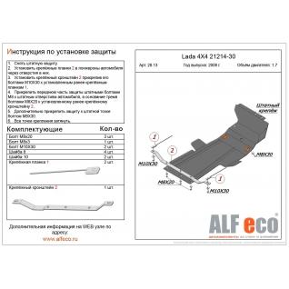 Защита ВАЗ 21214-30 НИВА евро3 2008- 1,7 картера и КПП штамповка 28.13 ALFeco-37126686