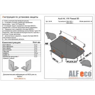 Защита VW Passat B5 1996 - 2005 all / Audi A4 1994-2004 all картера штамповка 26.08 ALFeco-37126733