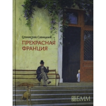"""Станислав Савицкий """"Прекрасная Франция, 978-5-88353-645-7"""""""