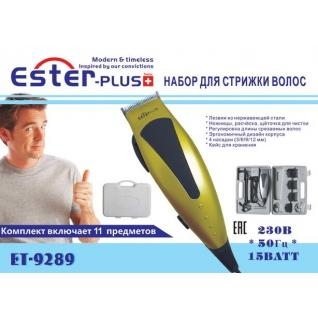 Набор для стрижки волос в кейсе Ester Plus, 11 предметов-37657530