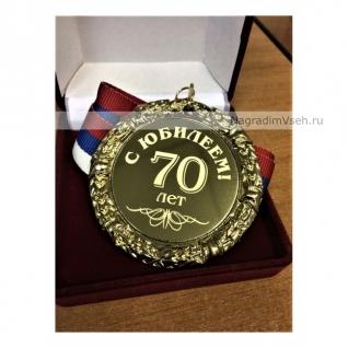 Медаль 70 лет С Юбилеем-2