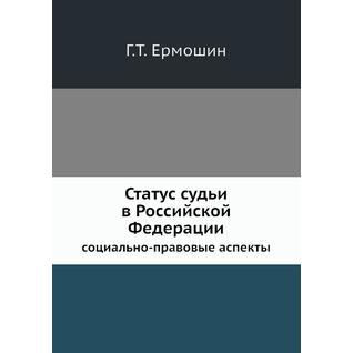 Статус судьи в Российской Федерации-38711235