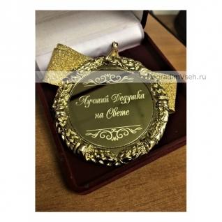 Медаль Лучший Дедушка на Свете-1