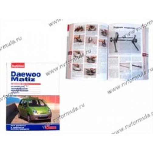 Книга Daewoo Matiz руководство по ремонту цв фото За рулем-437108
