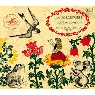 """Фирма """"Мелодия"""" Г. Х. Андерсен. Дюймовочка. Дочь болотного царя. Аудиопостановки фирмы """"Мелодия"""". 2CD"""