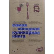 Книга Самая холодная кулинарная книга, 978-5-386-06803-518+