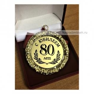 Медаль 80 лет С Юбилеем-1