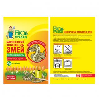 Биологический отпугиватель змей 100 грамм-37456219
