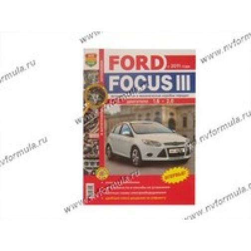 Книга Ford Focus 3 с 11г руководство по ремонту цв фото Мир Автокниг-437114