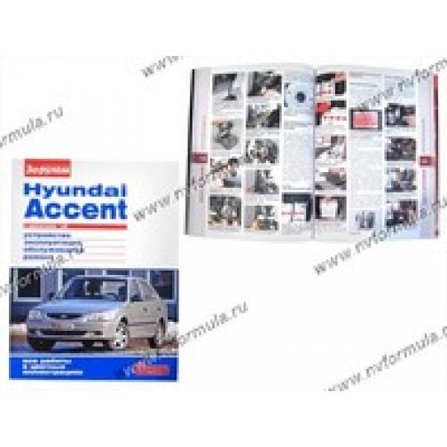 Книга Hyundai Accent руководство по ремонту цв фото За рулем-437116