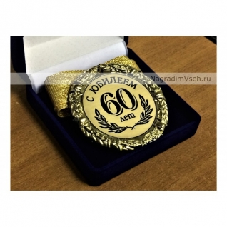 Медаль 60 лет С Юбилеем-3