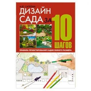 АСТ Дизайн сада за 10 шагов АСТ Правила проектирования садов любого размера