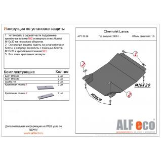 Защита Chevrolet Lanos 2005- 1,5 картера и КПП штамповка 03.06 ALFeco-9063659